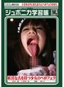 ジュポニカ学習帳 VOL.14