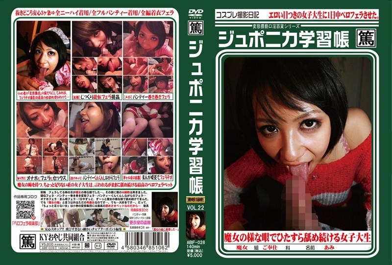 ジュポニカ学習帳 VOL.22
