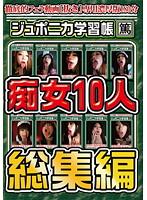 ジュポニカ学習帳 痴女10人 総集編