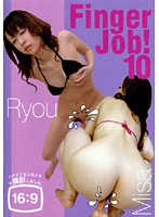 (436age010)[AGE-010] Finger Job! 10 ダウンロード
