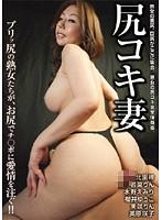 尻コキ妻 ダウンロード