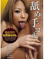 (436agemix00047)[AGEMIX-047] 舐め手コキ ダウンロード