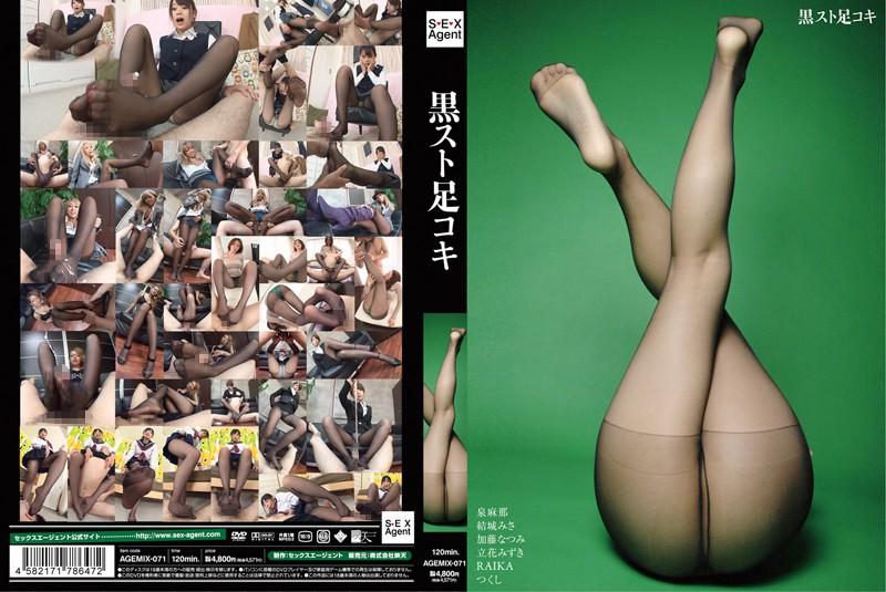黒スト足コキ AGEMIX-071
