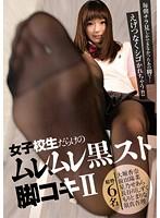 女子校生だらけのムレムレ黒スト脚コキ II ダウンロード