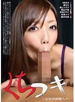 「くちコキ ~完全口内射精フェラ~」のパッケージ画像