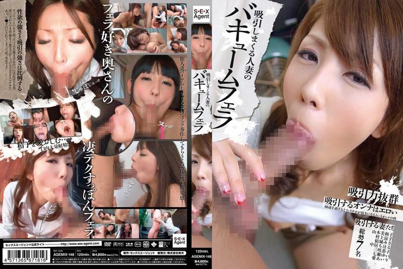 若妻、山本美和子出演のフェラ無料熟女動画像。吸引しまくる人妻のバキュームフェラ