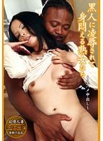 「黒人に凌辱されて身悶える熟女たち ~生ハメ中出し~」のパッケージ画像