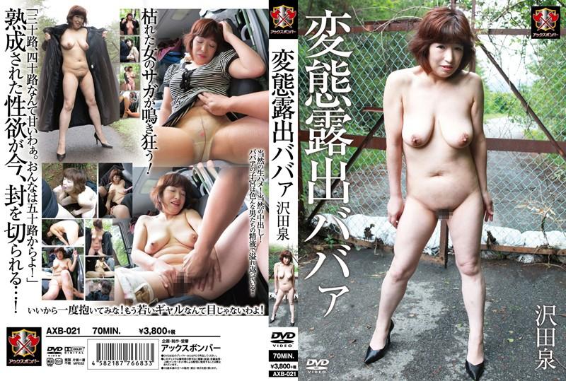 野外にて、彼女、沢田泉出演の露出無料熟女動画像。変態露出ババァ 沢田泉