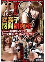 女装子拷問研究所 Episode-5:超敏感イキまくりケツマ●コとフルボッキ濃厚汁 涼香