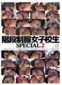 階段制服女子校生SPECIAL 2