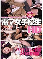 電マ女子校生 HD ダウンロード