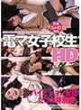 電マ女子校生 HD