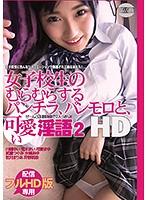 女子校生のむらむらするパンチラ、パンモロと可愛い淫語2 HD ダウンロード