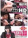 囁き系女子校生オナトレ HD 1,2,3出演女優全員編B面