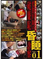 「変態医師の破廉恥昏睡診察 Vol.01」のパッケージ画像