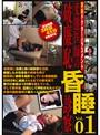 変態医師の破廉恥昏睡診察 Vol.01