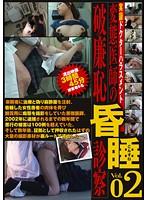 変態医師の破廉恥昏睡診察 Vol.02 ダウンロード