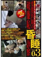 「変態医師の破廉恥昏睡診察 Vol.03」のパッケージ画像