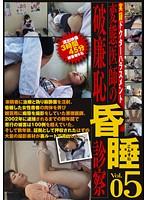 変態医師の破廉恥昏睡診察 Vol.05 ダウンロード