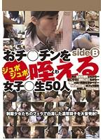 おチ○チンをジュポジュポ咥える女子○生50人 sideB ダウンロード