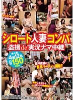 シロート人妻コンパ 盗撮de実況ナマ中継 4組12名150分!! ダウンロード