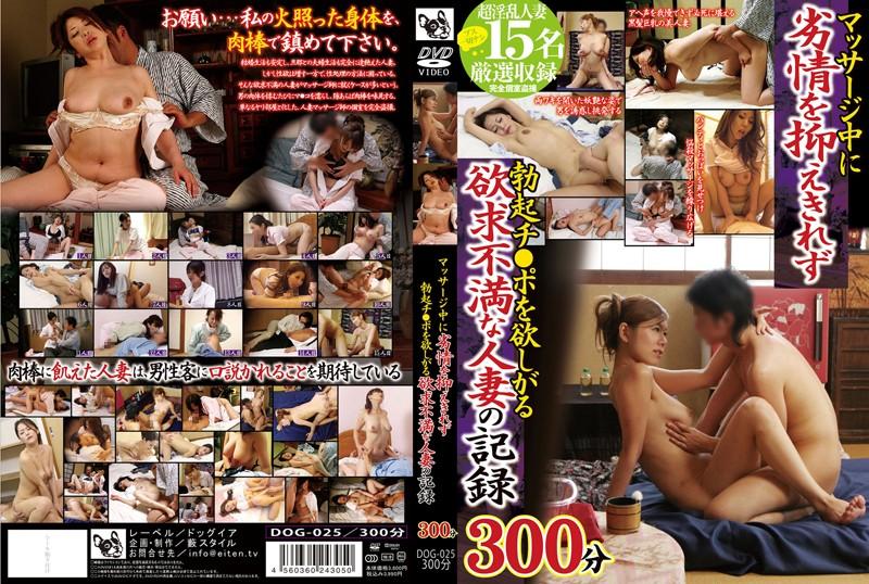 夫婦のマッサージ無料jyukujyo動画像。マッサージ中に劣情を抑えきれず勃起チ●ポを欲しがる欲求不満な人妻の記録 300分