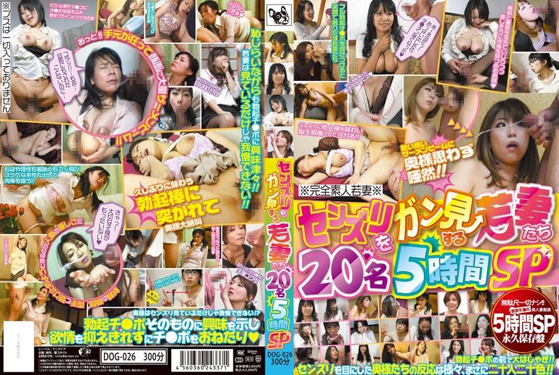 美人の胸チラ無料熟女動画像。センズリをガン見する若妻たち 20名5時間SP