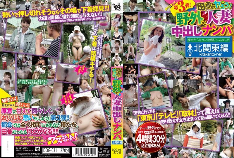 【ポーンはぶ】野外にて、巨乳の人妻の露出無料熟女動画像。田舎でヤろう!