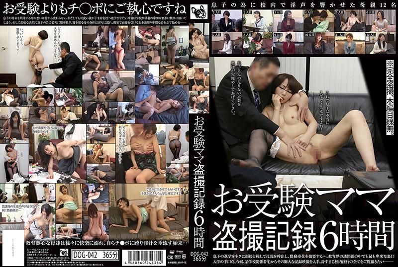 学校にて、人妻、高梨あゆみ出演の盗撮無料熟女動画像。お受験ママ盗撮記録6時間