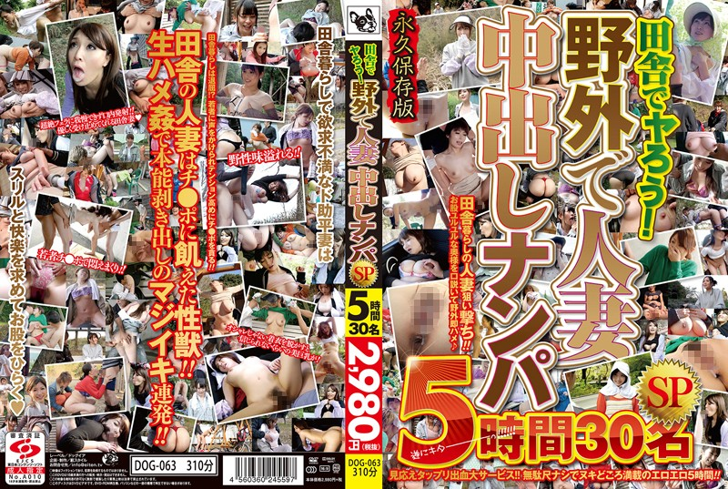 野外にて、人妻、藤下梨花出演の中出し無料熟女動画像。田舎でヤろう!