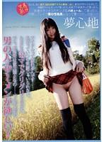 えっ!?マジ!??もしも、あの超人気国民的アイドル新垣○衣と、駅前で待ち合