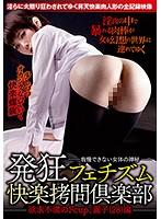 発狂フェチズム快楽拷問倶楽部 欲求不満のFcup、麗子(28)編