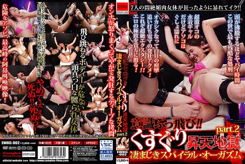 汗だくの小野寺梨紗出演の電マ無料動画像。意識ぶっ飛び!