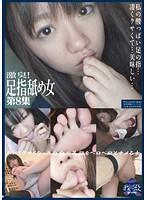 激臭!足指舐め女 第8集 ダウンロード