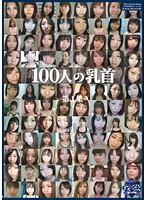 100人の乳首 第1集 ダウンロード