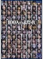 「100人のよだれ 第1集」のパッケージ画像