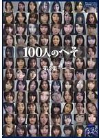 「100人のへそ 第2集」のパッケージ画像
