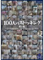 100人のストッキング 第1集 ダウンロード