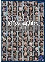 100人の耳舐め 第1集 ダウンロード