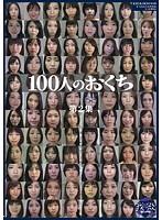 100人のおくち 第2集 ダウンロード