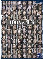 100人の乳首 第3集