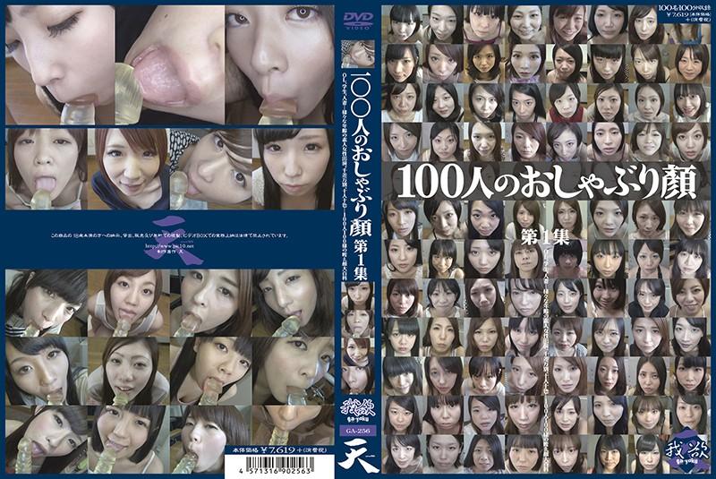 100人のおしゃぶり顔 第1集