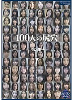100人の尻穴 第3集