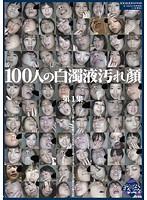 100人の白濁液汚れ顔 第1集 ダウンロード