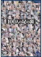 100人の足の裏 第1集 ダウンロード