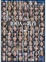 100人の乳首 第4集