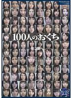 100人のおくち 第3集 ダウンロード