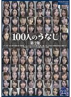 100人のうなじ 第2集 ダウンロード
