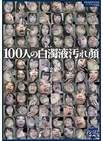100人の白濁液汚れ顔 第2集 ダウンロード