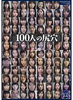 100人の尻穴 第5集 ダウンロード